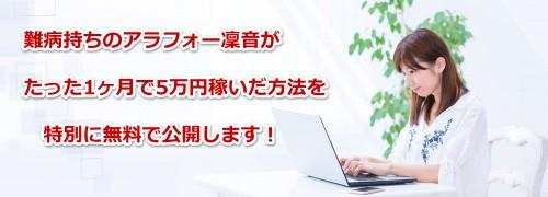 5万円ヘッダー