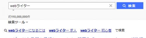 webライター関連キーワード